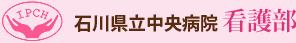 IPCH 石川県立中央病院 看護部