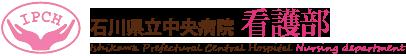 石川県立中央病院 看護部