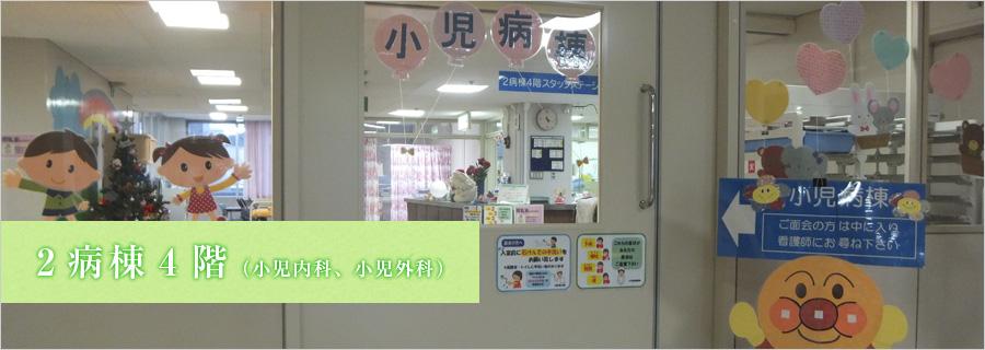 2病棟4階(小児内科、小児外科)